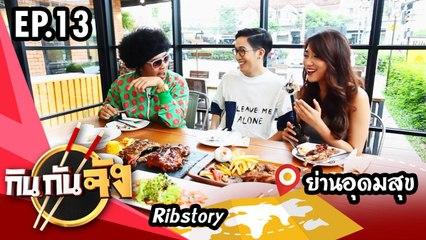 กินกันจัง Kinkanjung   ร้านอาหาร Ribstory ย่านอุดมสุข EP.13 (รินดี้ รินลดา)