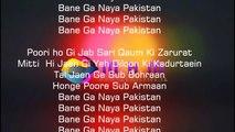 Bane Gaa Naya Pakistan Lyrics (Atta Ullah Khan Pti Song )