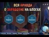 Empowr на русском - FAQ. Выставляем блог на продажу и зарабатываем хорошие деньги.