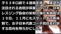 【リオオリンピック】女子レスリング、オリンピック後に吉田沙保里を女子日本代表コーチに招聘。【現役引退?】