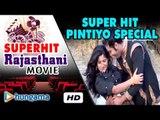 DHAMAAL RAJASTHAN RI | धमाल राजस्थान री  | SUPER HIT ( Comedy Film ) | PINTIYO SPECIAL |