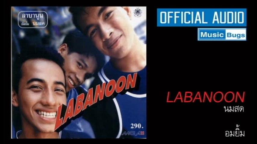 LABANOON - อมยิ้ม