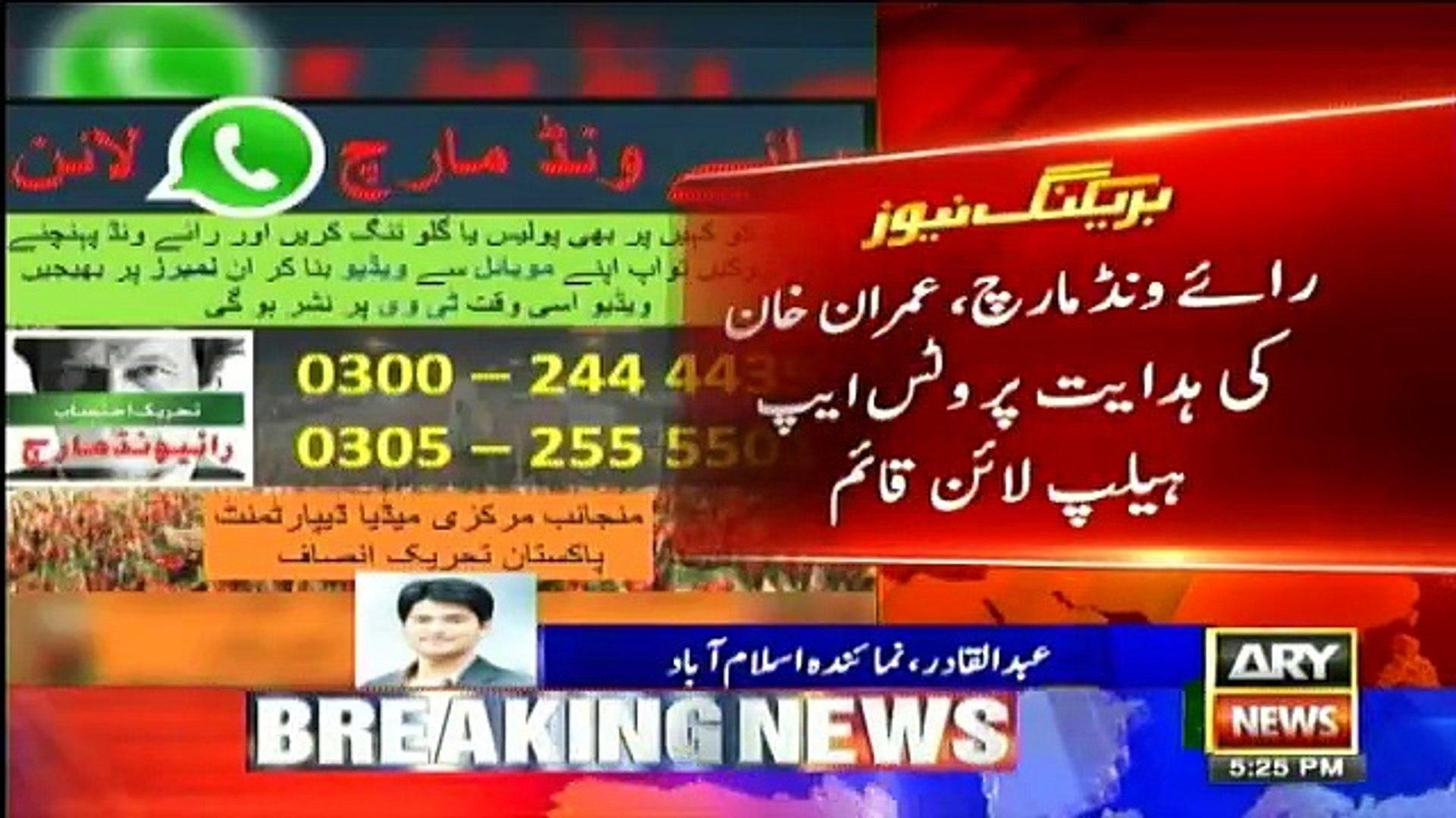 PTI Launches WhatsApp HelpLine - ARY