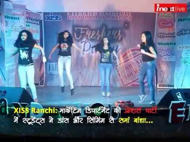 XISS Ranchi: Marketing students celebrate freshers' party 2016 with rocking performance
