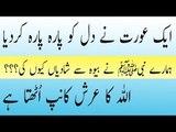 Hazrat Maulana Tariq jameel Sahab 2016 _ Islamic Bayan _ Urdu Bayan(1)