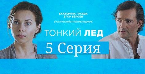 Тонкий лед 5  серия HD 720 | Сериал Тонкий лед (Из-за любви) смотреть онлайн 5 серия | Фильм тонкий