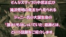 SMAP 中居正広の葛藤 ジャニー社長の誕生日で大はしゃぎのウラ