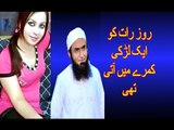 Ik Larki Rat Ko Room Main Ati Thi (Emotional Bayan) By Maulana Tariq Jameel 2016 Best Bayan