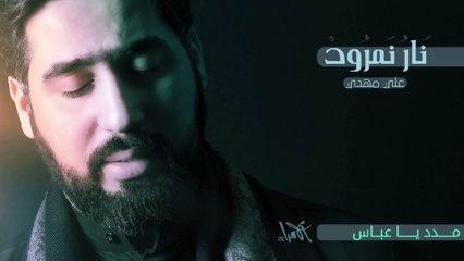 مدد يا عباس | الرادود علي مهدي | محرم 1438