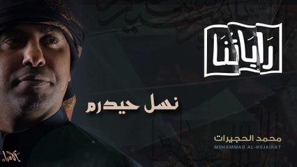 نسل حيدرم | الرادود محمد الحجيرات | مونتاج جديد | محرم 1438
