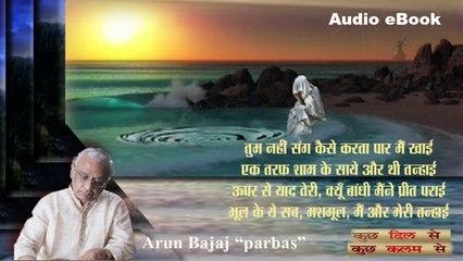 Audio eBook | Arunkumar Bajaj Parbas | Main Aur Meri Tanhai