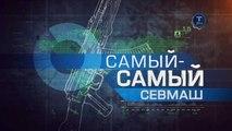 Самый-самый. Севмаш. www.voenvideo.ru