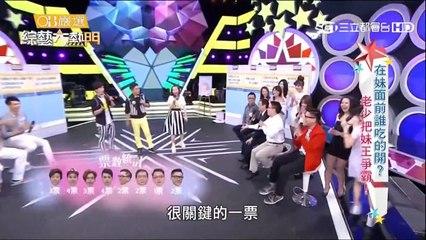 綜藝大熱門 20160930 在妹面前吃的開? 老少把妹王爭霸!
