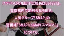 【SMAP】「スマスマ」9月以降も継続へ 『SMAP×SMAP』
