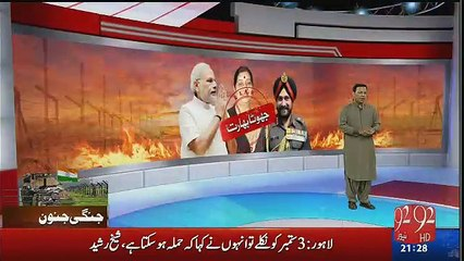 Japanese News Paper Exposed the Drama of Indian Surgical Strike in Pakistan