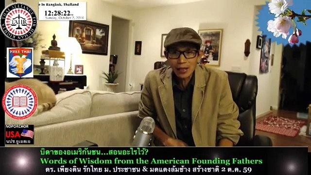ดร. เพียงดิน รักไทย 2 ตุลาคม 2559 ตอน Founding Fathers หรือ บิดาของชาติอเมริกัน สอนอะไรไว้