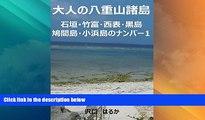 Big Deals  Otona no Yaeyama Shoto Ishigaki Taketomi Iriomote Kuroshima Hatomajima (Japanese