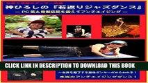 [New] HIROSHI JIN ANTIAGING JAZZDANCE ANTIAGING DANCE (Japanese Edition) Exclusive Online