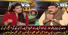 Sheikh Rasheed Making Fun Of Nawaz Sharif And Shahbaz Sharif -- Very Funny
