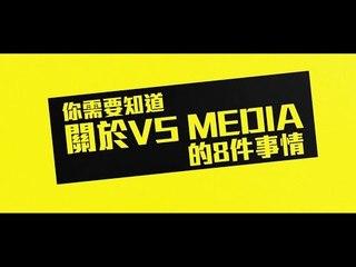 你今天VS了嗎?關於VS MEDIA的8個秘密!/ 8 Things You Need to Know About VS MEDIA