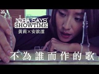林俊傑 - 不為誰而作的歌 Cover By 黃莉 + 安歆澐【Nora Says Showtime】