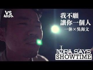 五月天 - 我不願讓你一個人 Cover By 一休 + 吳海文【Nora Says Showtime】