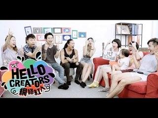 《HELLO CREATORS》EP01 人生如果沒有一手好牌,至少要副打不完的熱情!