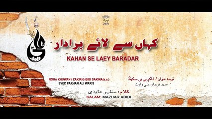 Kahan Say Lay Baradar - FARHAN ALI WARIS New Exclusive Noha 2016