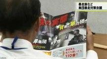暴走族などの集団暴走対策会議 静岡 2016年05月25日