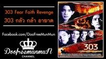 303 กลัว กล้า อาฆาต 303 Fear Faith Revenge   1999