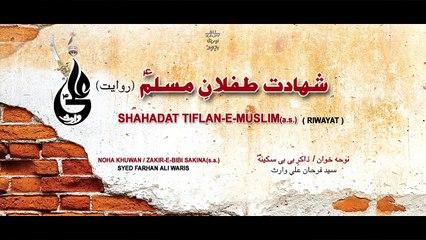 Shahadat TIFLAN-E-MUSLIM ( Riwayat ) - FARHAN ALI WARIS New Exclusive Noha 2016