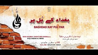 Baghdad Kay Pul Per KAZIM Ka - FARHAN ALI WARIS New Exclusive Noha 2016