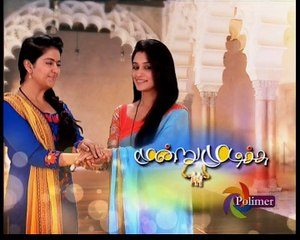 Moondru Mudichu 04-10-16 Polimer Tv Serial Episode 1224 Part 2
