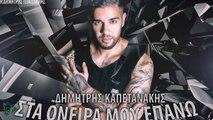 Δημήτρης Καπετανάκης - Στα Ονειρά Μου Επάνω (Lyric Video)