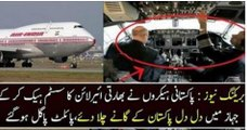 Pakistani Hackers Force Indian Pilots To Listen Pakistani Nagma Dil Dil Pakistan