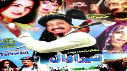 Pashto Comedy Drama, TERRAWAAL - Syed Rehman Sheeno,Pushto Mazahiya Film