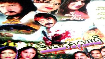 Jahangir Khan,Pashto Serious Movie,QASAM DA MUHABBAT - Hussain Swati,Shenza,Sabiha Noor,Pushto Film
