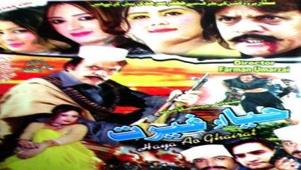 Pashto Tele Cinema Scope Movie, HAYA O GHAIRAT - Jahangir Khan,Pushto Action Film