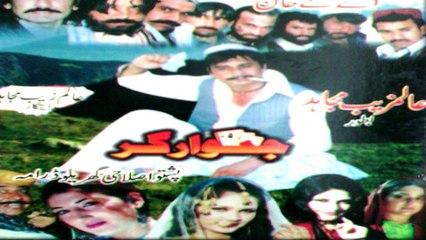 Pashto Islahi Gharelo Drama, JAWARGAR - Aalam Zaib Mujahid,Pushto Comedy Drama