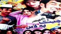 Pashto Comedy Drama, CHINK PA LAS - Syed Rehman Sheeno,Umar Gul,Ghazal Gul,Pushto Comedy Movie