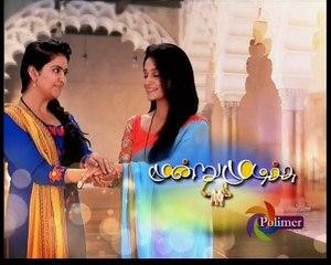 Moondru Mudichu 05-10-16 Polimer Tv Serial Episode 1225 Part 1