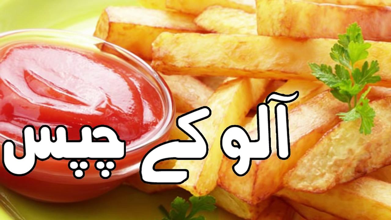 Aloo Chips Recipe In Urdu – Pakistani Recipes