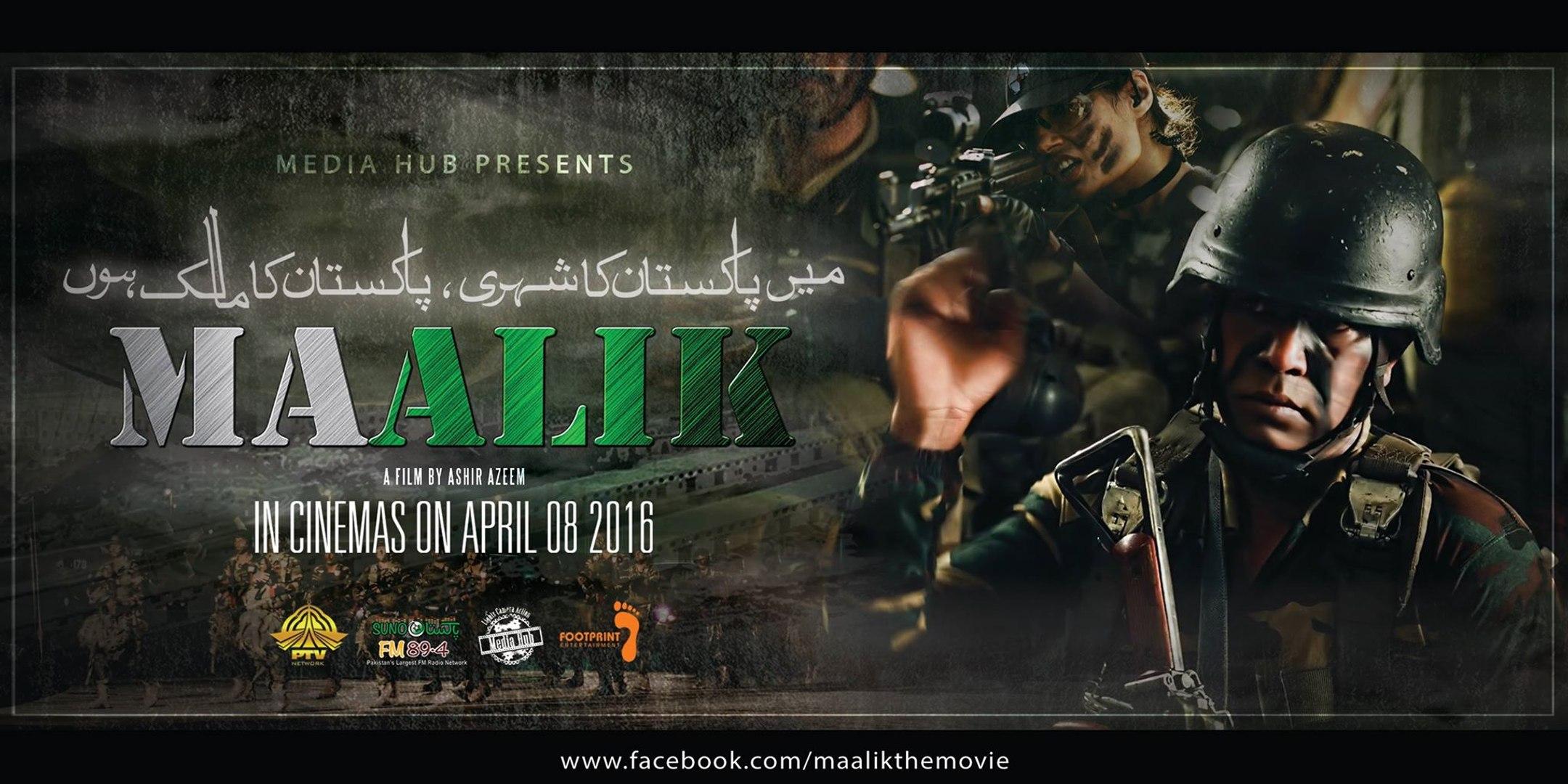 Maalik Full Movie 2016 Pakistan Movie | maalik Pakistan full movie Watch | Maalik pakistani movie