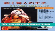 [PDF] HIROSHI JIN MUSICAL PRINCE OF EGYPT HIROSHI JIN SPIRITUAL MUSICAL (Japanese Edition) Popular
