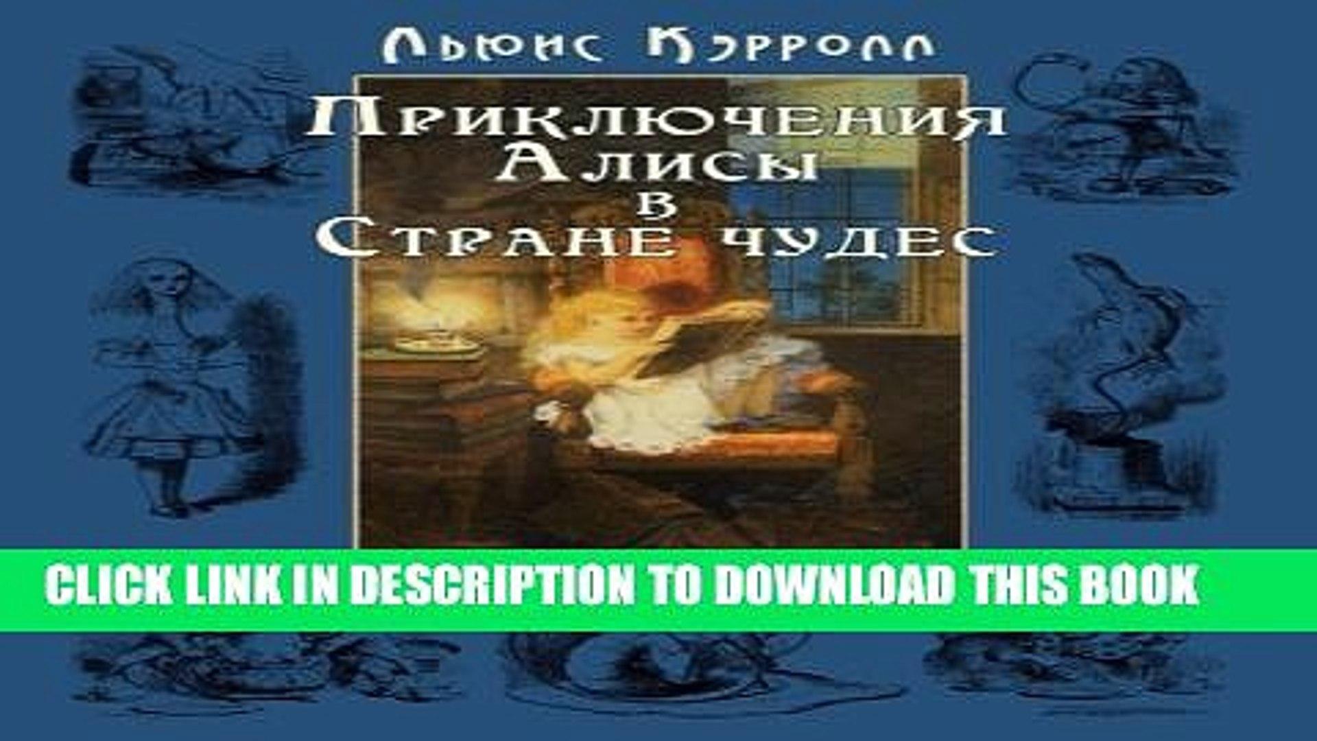 [PDF] Alisa v Strane chudes - �ли�а в Стране чуде� (Illustrated) (Russian