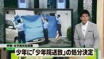 (三重)伊勢・高3女子殺害、少年の少年院送致決定 2016/5/13