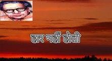 हार नहीं होती (हरिवंश राय बच्चन) Harivansh Rai Bachchan