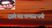 इतने मत उन्मत्त बनो (हरिवंश राय बच्चन) Harivansh Rai Bachchan