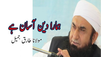Hamara Deen Asan He,ہمارا دین آسان ہے - Maulana Tariq Jameel,مولانا طارق جمیل