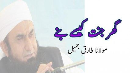 Ghar Jannat Kese Bane,گھر جنت کیسے بنے - Maulana Tariq Jameel,مولانا طارق جمیل